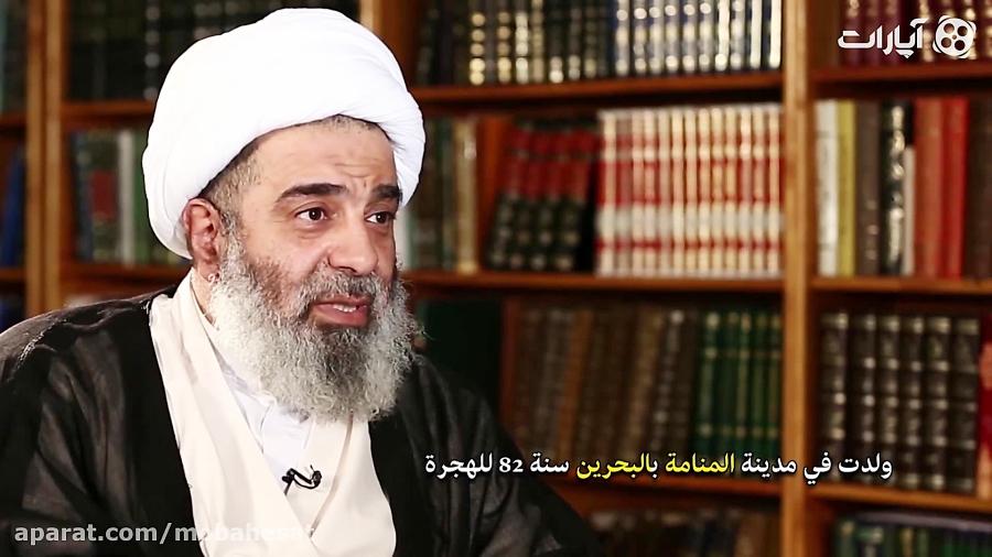 گفتوگو با آیتالله سند بحرینی